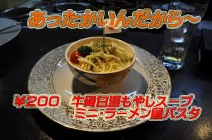 牛骨白湯もやしスープのミニ・ラーメン風パスタ