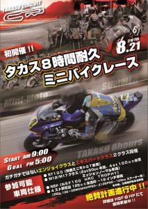 夏耐久イベントポスター1